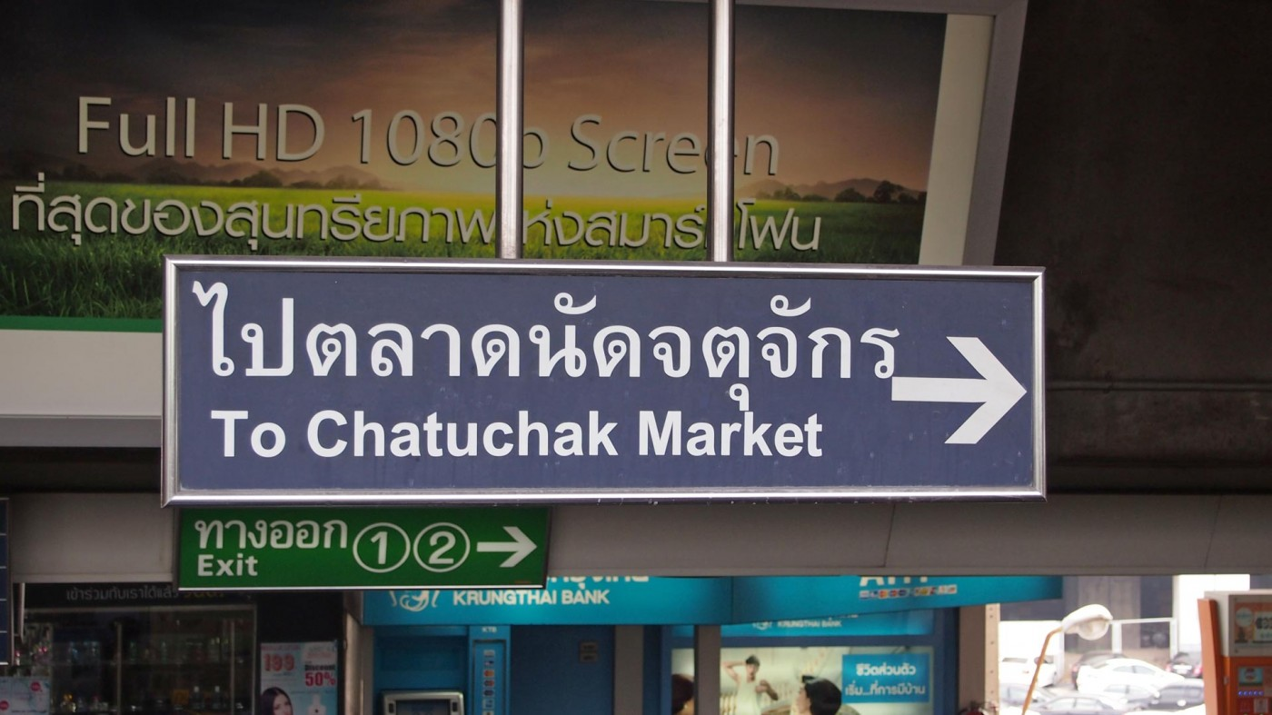Chatuchak Market sign at the BTS station Mo Chit