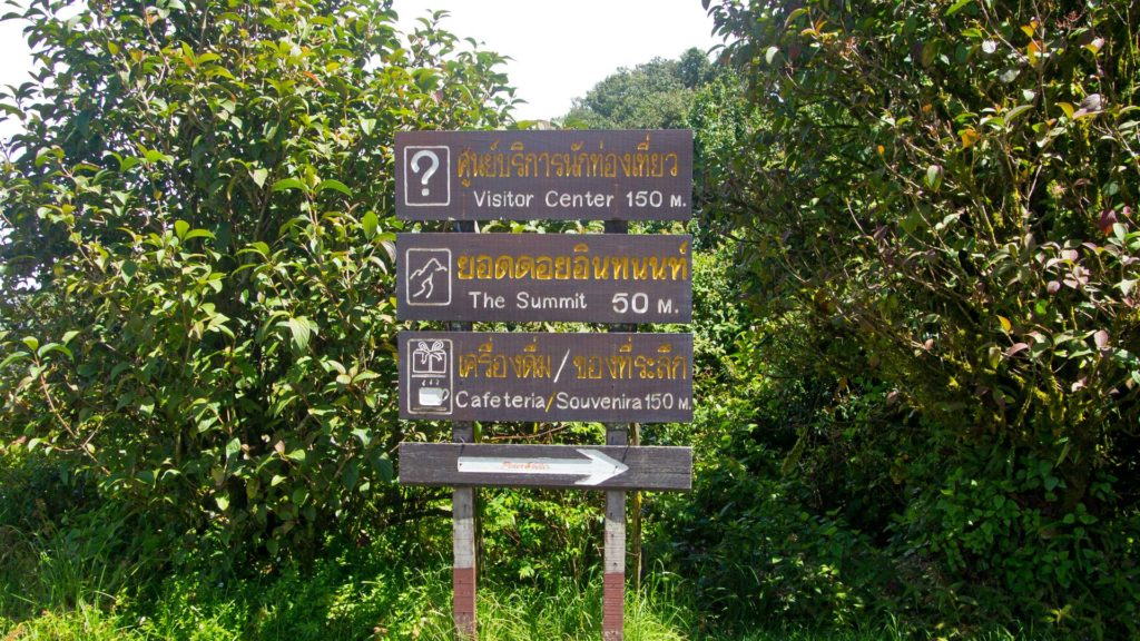 The way to the highest point in Thailand on Doi Inthanon